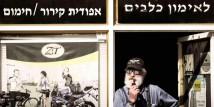 Da Eilat a Petra, da Tel Aviv a Gerusalemme: in viaggio con Italia Independent