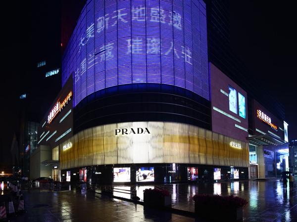 Prada apre in Cina